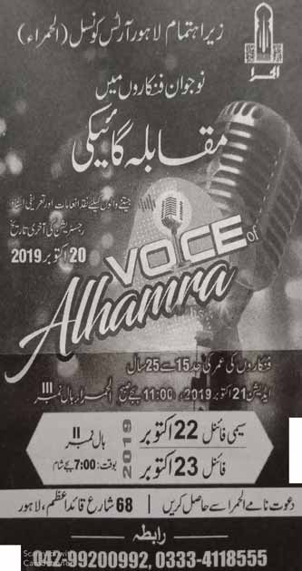 Young Singers Competition at Lahore Arts Council - October, 2019